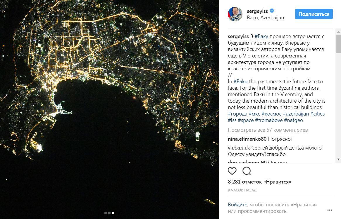 Космонавт сделал снимок Новосибирска сборта МКС