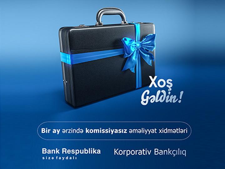 Банк Республика говорит «Добро пожаловать» новым корпоративным клиентам и предоставляет целый ряд льгот
