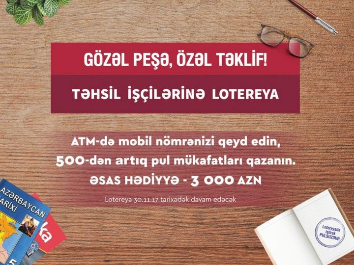 255 сотрудников сферы образования выиграли различные денежные призы