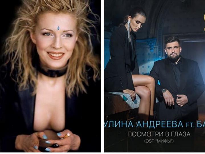 Хит Ветлицкой «Посмотри в глаза» в исполнении Паулины Андреевой и Басты жестко раскритиковали в соцсетях - ВИДЕО