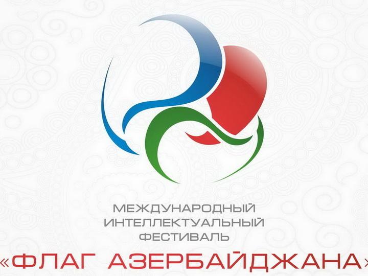 В Праге пройдет интеллектуальный фестиваль, посвященный Азербайджану