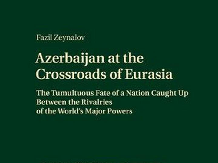 В Европе издана книга азербайджанского ученого Фазиля Зейналова на английском языке