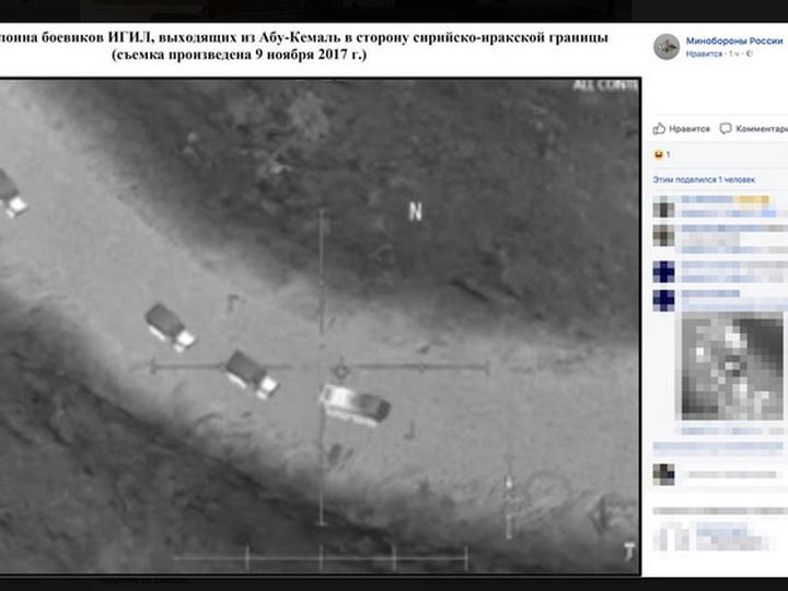 Минобороны России выдало скриншот изигры задоказательство связи США сИГИЛ – ФОТО