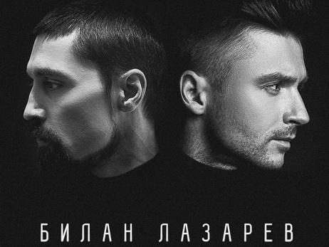 Дима Билан и Сергей Лазарев: «Вы не ожидали, а мы это сделали…» - ВИДЕО