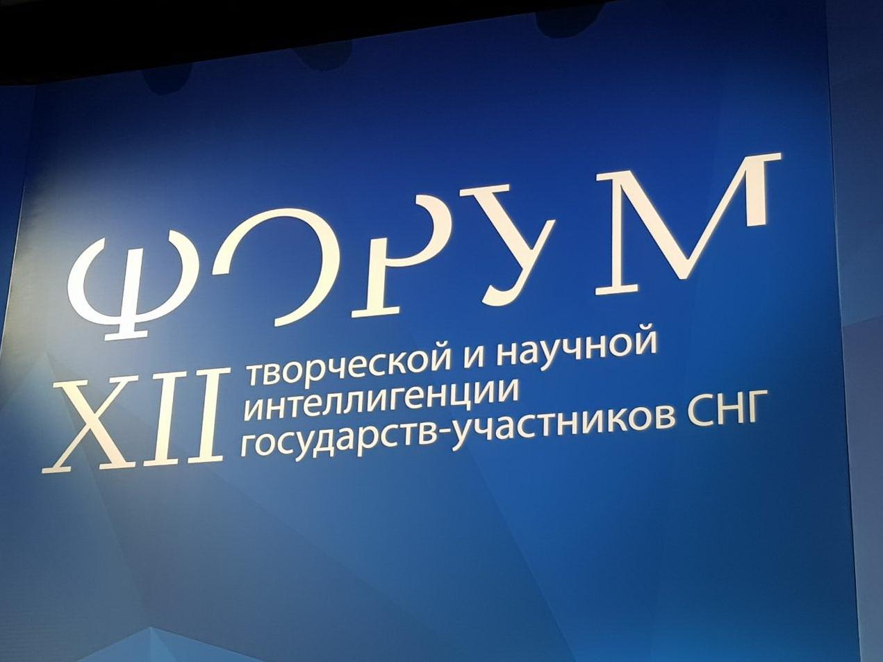 В Москве проходит XII Форум творческой и научной интеллигенции стран СНГ - ФОТО
