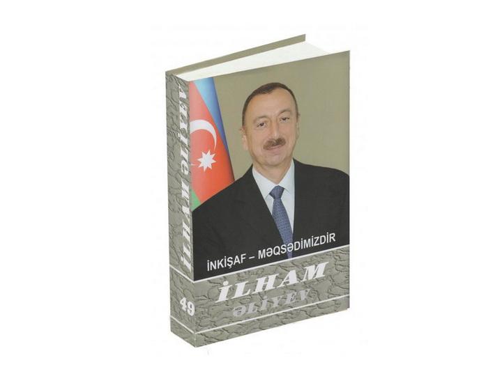 Алиев считает существенным наращивание финансового сотрудничества между Азербайджаном иРФ