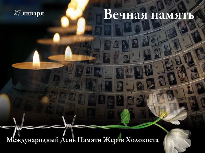 Неделя памяти жертв Холокоста: Азербайджан помнит и скорбит – ВИДЕО