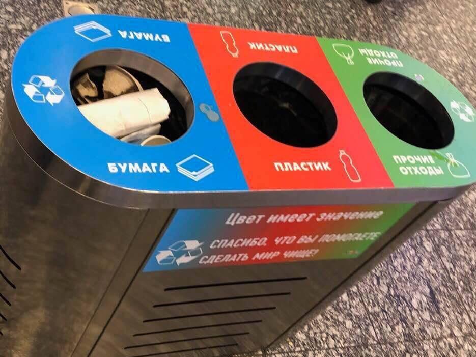 В Москве отреагировали на информацию о мусорных баках, цвета которых схожи с азербайджанским флагом – ФОТО - ОБНОВЛЕНО