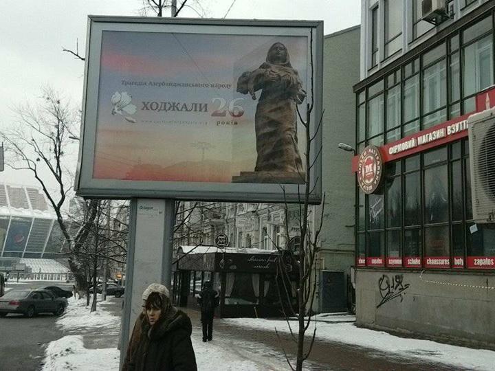 В украинских городах установлены бигборды, посвященные Ходжалинскому геноциду - ФОТО