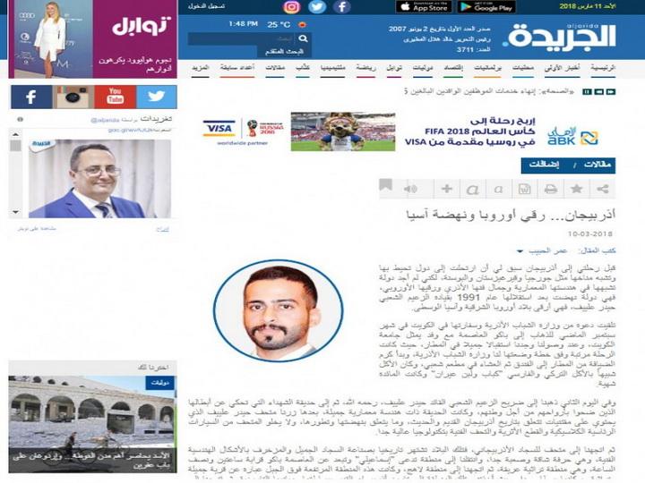 Кувейтская газета «Аль-Джарида»: Азербайджан – привлекательная и красивая страна
