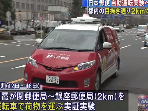 В Японии начали испытывать беспилотные автопочтальоны - ВИДЕО