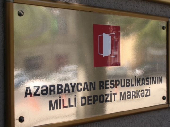 В Национальном депозитарном центре новый состав Наблюдательного совета