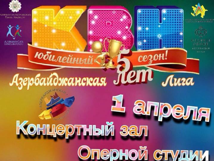 Азербайджанская Лига КВН отмечает юбилей – ФОТО