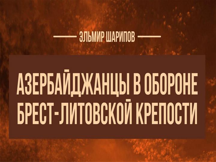 Издана книга об участии азербайджанцев в обороне Брест-Литовской крепости – ФОТО
