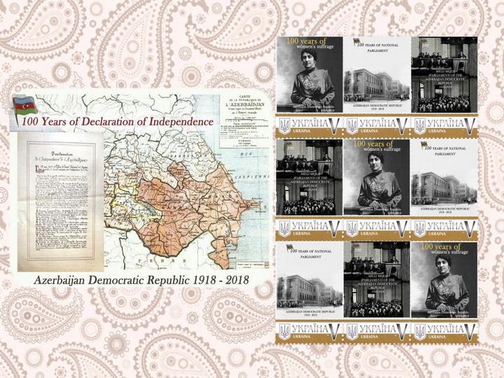 В Украине пущена в оборот почтовая марка, посвященная 100-летию АДР – ФОТО
