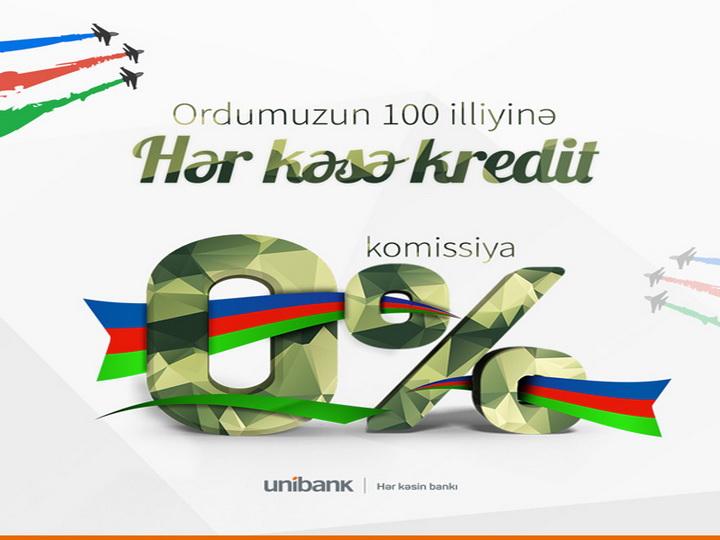 Кредиты в Unibank для всех будут выдаваться без комиссии!