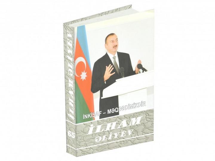 Президент Ильхам Алиев: Никакая внешняя сила не способна повлиять на нашу волю