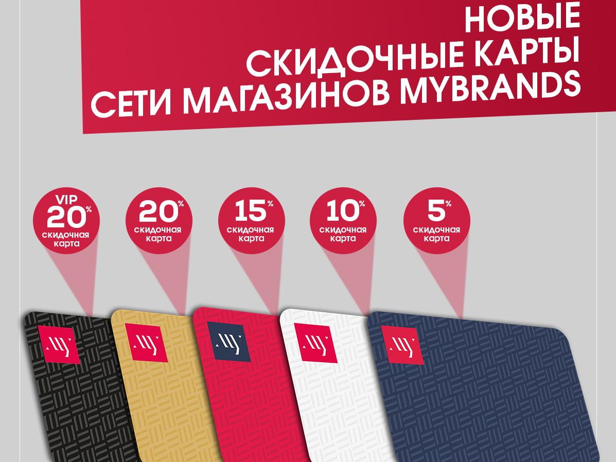 Сеть магазинов MYBRANDS обновила скидочные карты! – ФОТО
