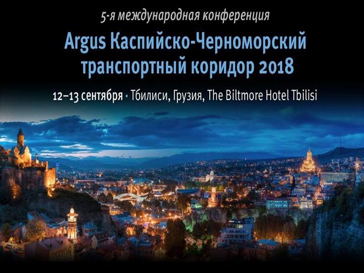 В сентябре пройдет международная конференция «Argus Каспийско-Черноморский транспортный коридор 2018»