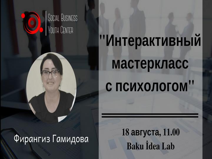 Психолог проведет в Баку бесплатную встречу с молодежью на тему личностного роста