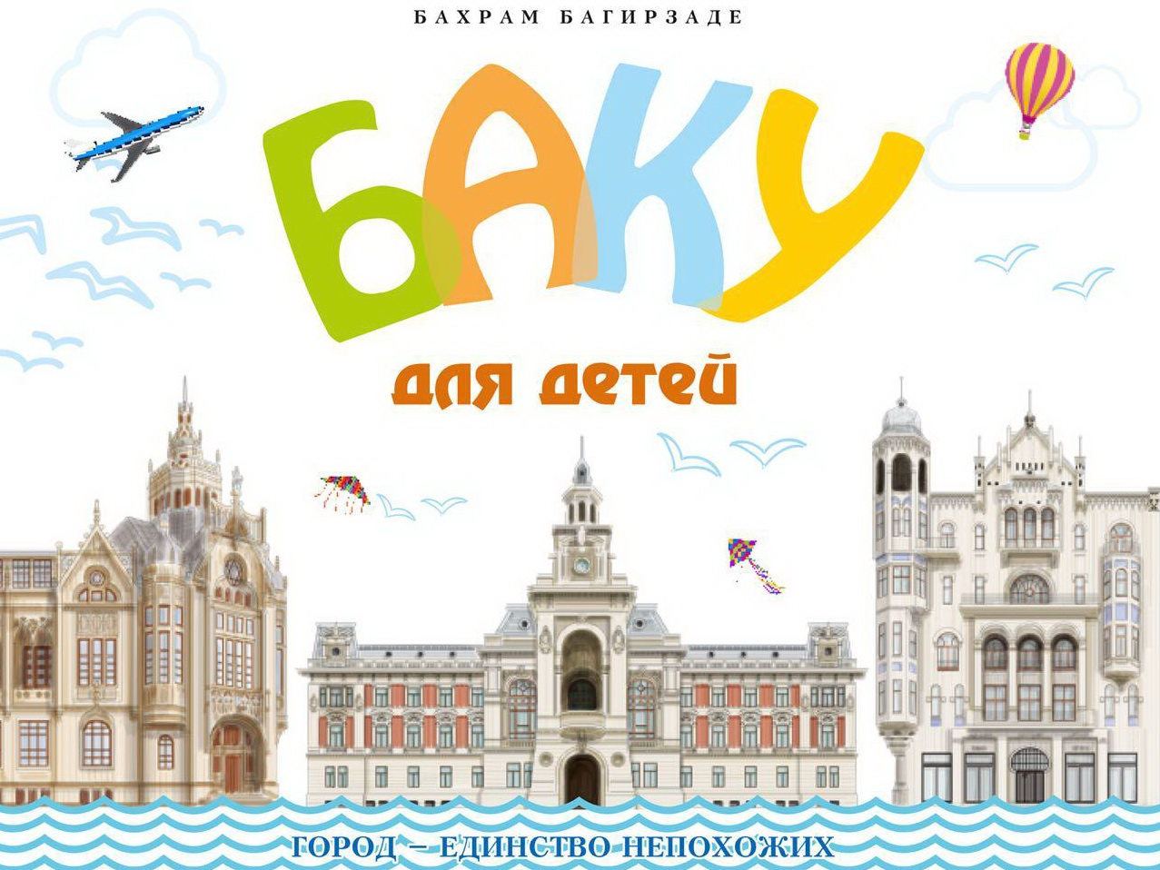 «Баку для детей»: вышла в продажу новая книга Бахрама Багирзаде – ФОТО
