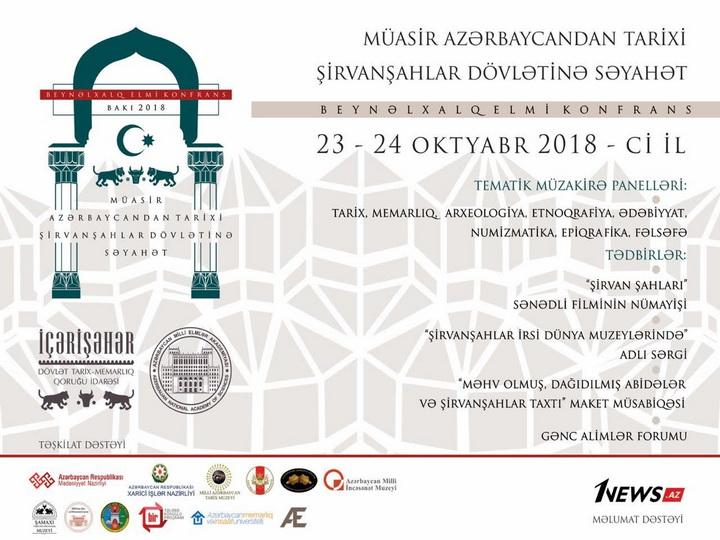 Путешествие из современного Азербайджана в историческое государство Ширваншахов – ФОТО