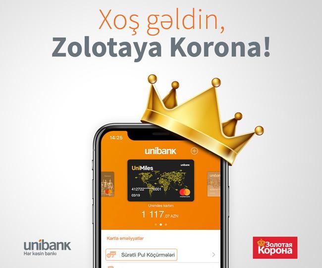 «Золотая Корона» - престижная система денежных переводов в мире - уже теперь на Unibank Mobile