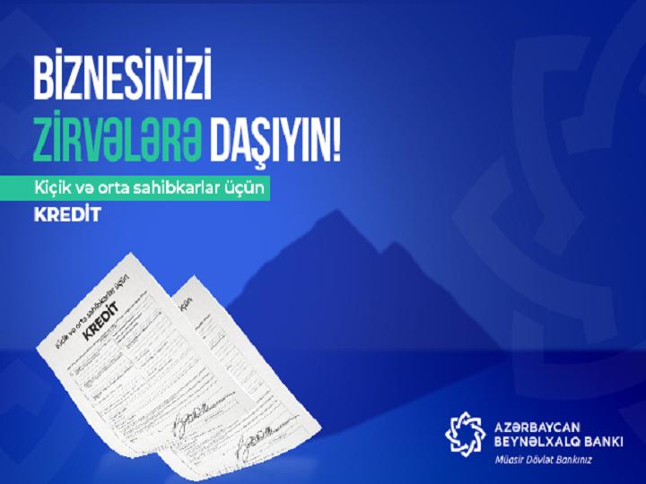 Azərbaycan Beynəlxalq Bankı kiçik və orta sahibkarlıq krediti şərtlərini asanlaşdırdı