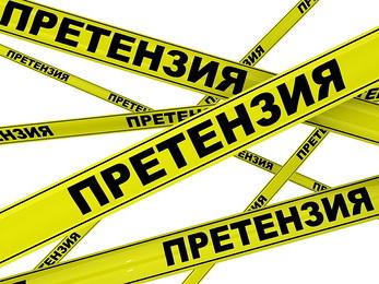 В Армении пожаловались на еще одну российскую компанию