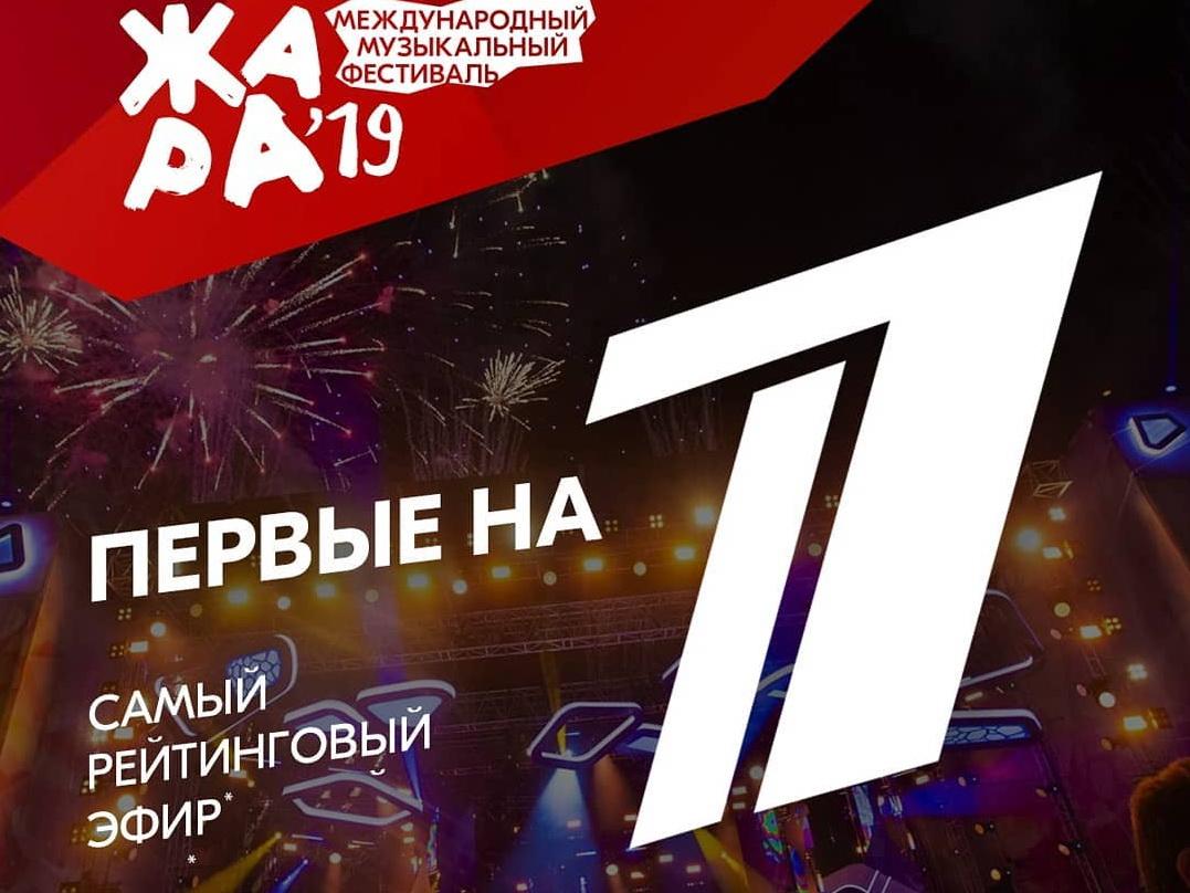 Фестиваль «Жара-2018» стал первым по рейтингу на Первом российском канале – ВИДЕО