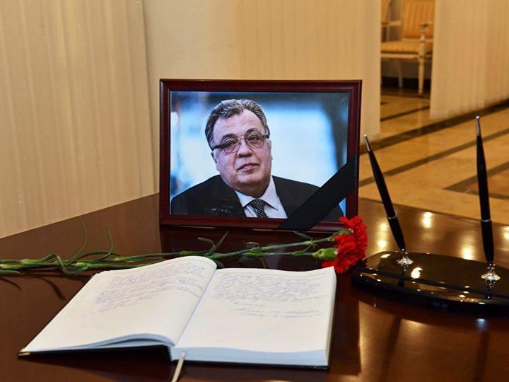 В Турции завершили расследование убийства российского посла