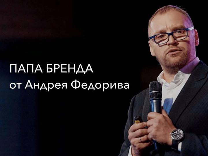 В Азербайджане впервые пройдет уникальный маркетинговый тренинг BRANDFATHER