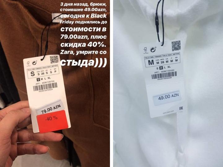 ZARA подробно разъяснила скандал, связанный с «Черной пятницей» – ФОТО – ОБНОВЛЕНО