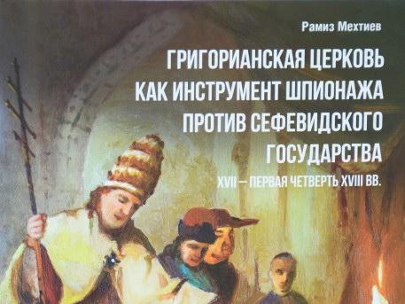 Об армянских вымыслах, шпионаже  григорианской церкви и эмиссарах Ватикана
