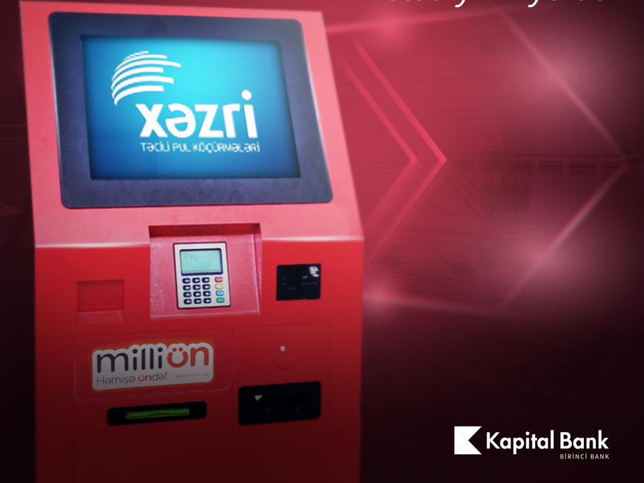 Возможность отправлять средства с MilliÖn, а получать из банкоматов