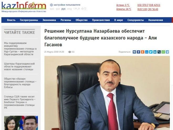 Али Гасанов: Решение Нурсултана Назарбаева обеспечит благополучное будущее казахского народа