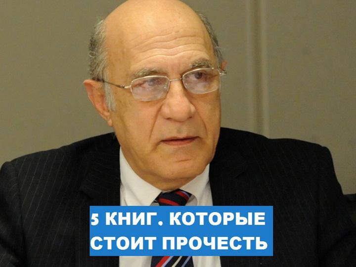 5 книг, которые стоит прочесть: советует политолог, профессор Западно-Каспийского университета Фикрет Садыхов - ФОТО