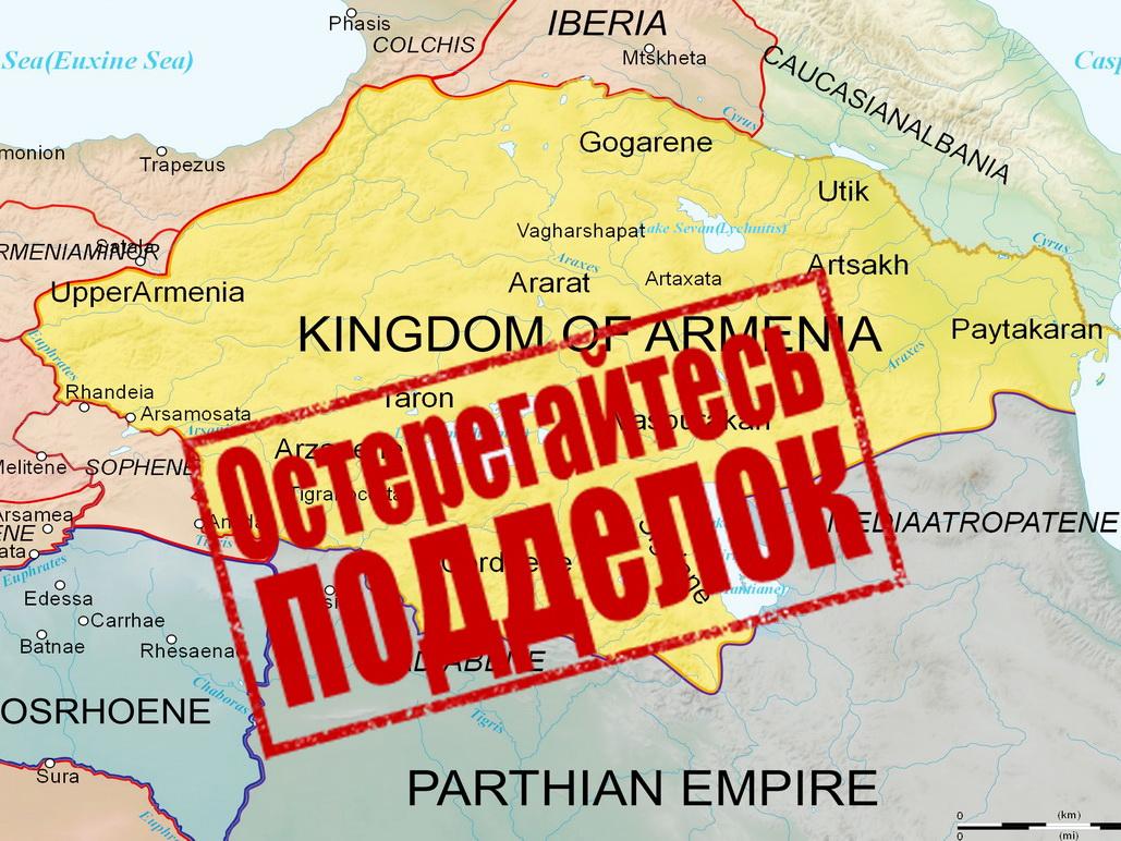 Филипп Экозьянц о том, почему Великая Армения не имеет никакого отношения к современным армянам
