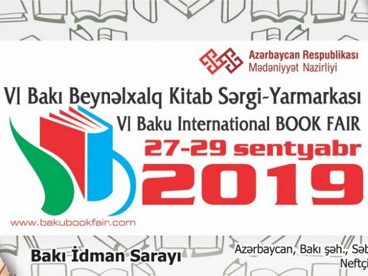В Баку пройдет 6-я Бакинская международная книжная ярмарка