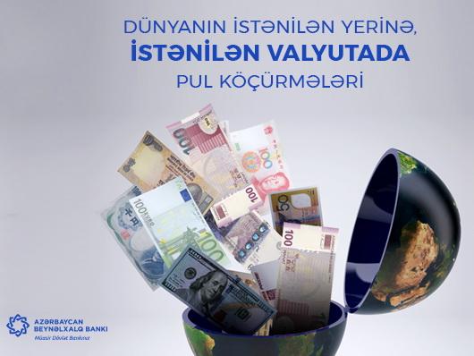 Международные переводы в более чем 100 различных валютах от Международного банка Азербайджана