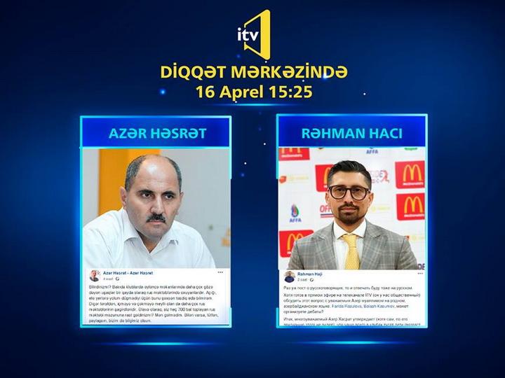 Скандал из-за «русского сектора»: Рахман Гаджиев и Азер Хасрет в прямом эфире на ITV