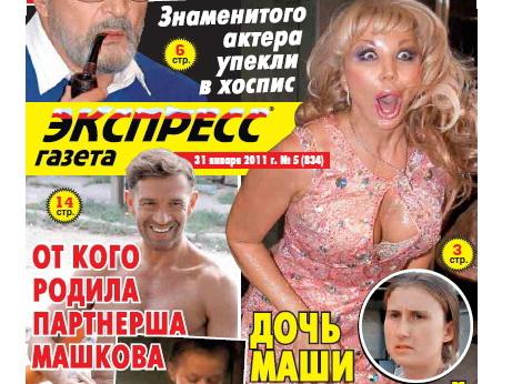 «Экспресс-газетенка» отрабатывает 30 сребреников: новый анти-азербайджанский пасквиль на старый манер