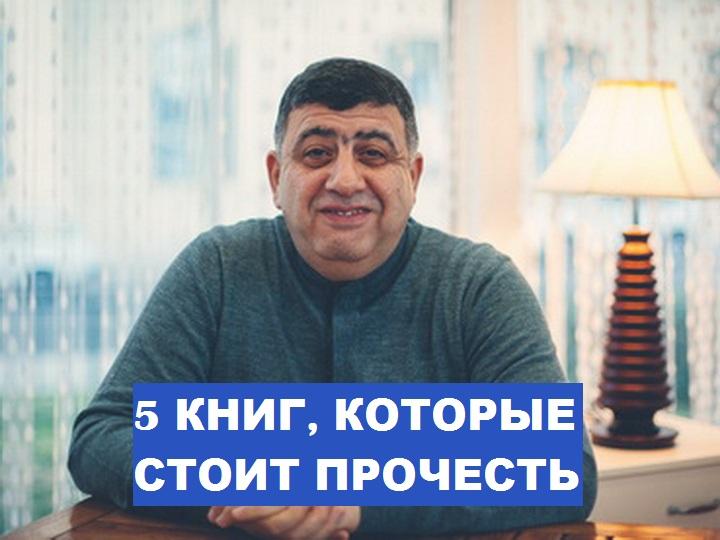 5 книг, которые стоит прочесть: советует Орхан Фикретоглу – ФОТО