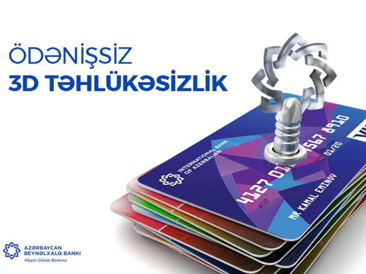 Международный банк Азербайджана сделал сервис 3D Secure бесплатным
