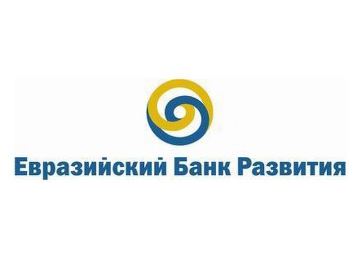 Евразийский банк развития отложил инвестпрограмму в Армении
