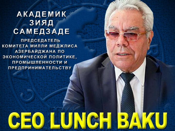 Академик Зияд Самедзаде станет почетным гостем CEO Lunch Baku