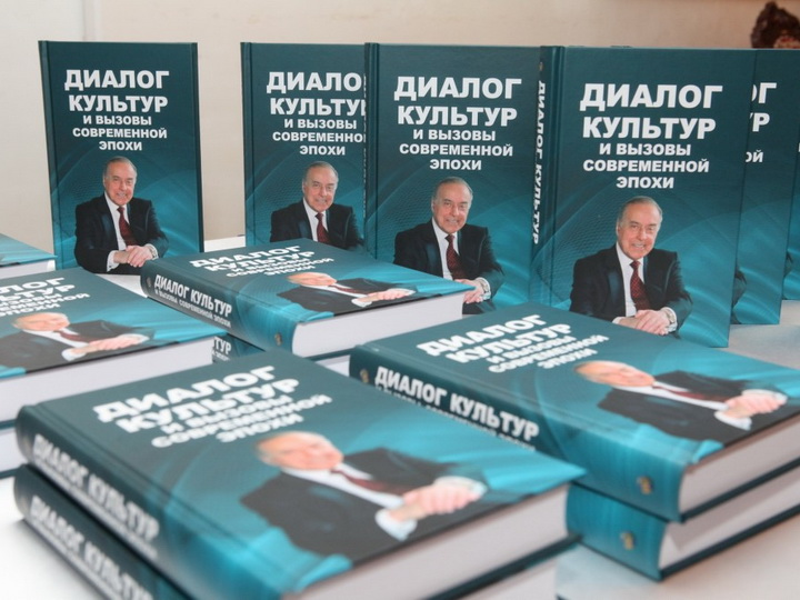 В Москве прошла презентация книги «Диалог культур и вызовы современной эпохи»