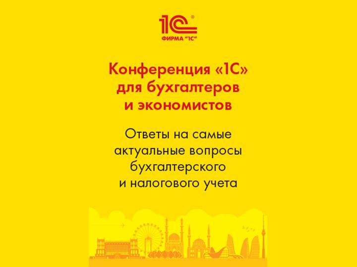 В Баку пройдет конференция «1С» для бухгалтеров и экономистов – ФОТО