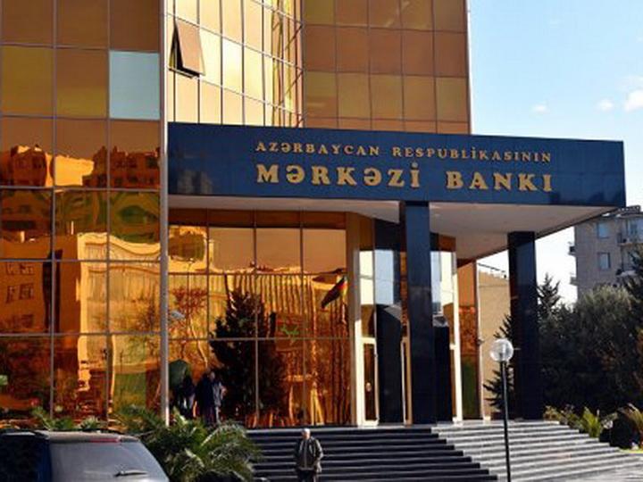 Центробанк о курсе маната
