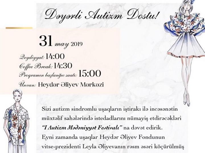 В Баку при поддержке Фонда Гейдара Алиева пройдет Фестиваль «Культура аутизма» – ФОТО